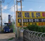 김해시,밀양,진례면,진영읍,고물상