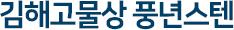 김해고물상